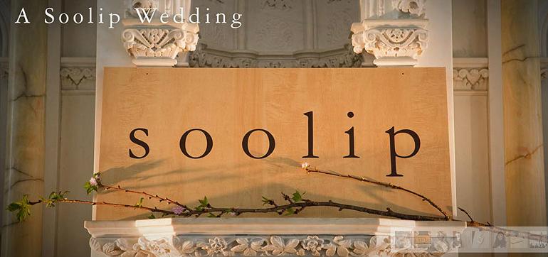 soolip wedding